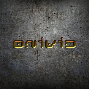 Onivid Dj presta servicio en la subcategoría de Djs en Barcelona